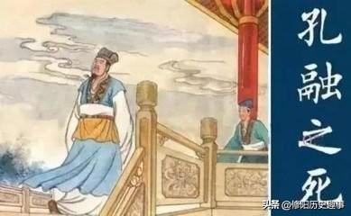 四岁让梨,名满天下,揭秘为何落得凄惨下??!