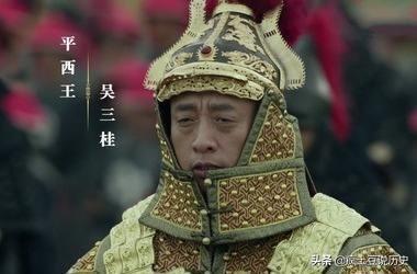清初三藩中的吳三桂勢力究竟有多大?