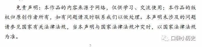 元朝敗退回漠北后,朱元璋是如何對待留下來的蒙古女子的